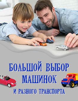 Машинки и транспорт. игрушки