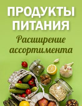 Продукты питания. расширение ассортимента