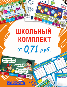 Школьные комплекты от 71 руб