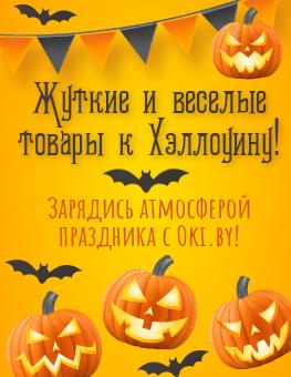 Товары к хэллоуину