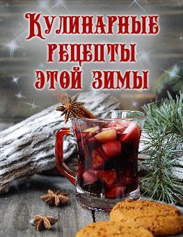 Кулинарные рецепты этой зимы