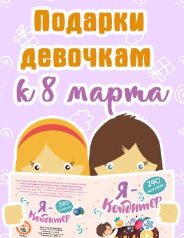 8 марта девочкам Вита