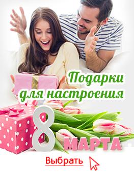 Подарки любимой на 8 марта