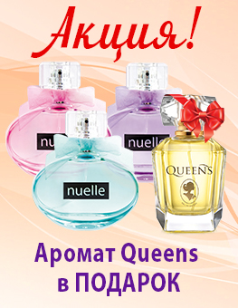 Женский парфюм в подарок