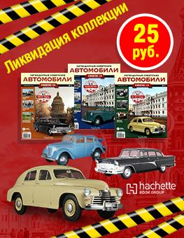 Ликвидация коллекции «Легендарные советские автомобили»