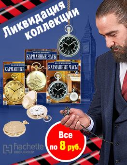 Ликвидация «Коллекция карманные часы»