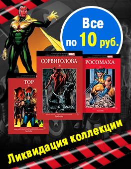 Супергерои Marvel. Официальная коллекция Ликвидация
