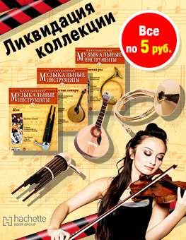 Ликвидация «Коллекционные Музыкальные Инструменты»