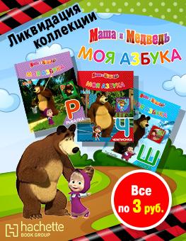 Ликвидация детской коллекции «Моя азбука. Маша и Медведь»