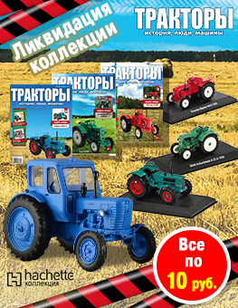 Ликвидация Тракторы: история, люди, машины