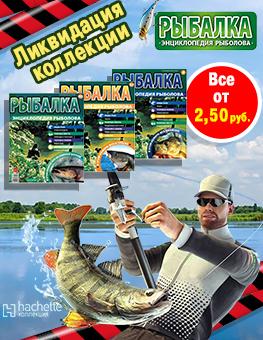 Ликвидация коллекции «Рыбалка. Энциклопедия рыболова»