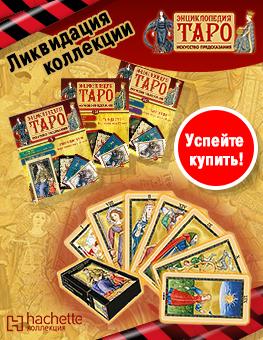 Ликвидация коллекции «Энциклопедия Таро»
