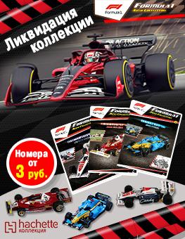 Ликвидация автоколлекции «Formula 1 Auto Collection»