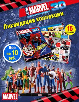 Герои Marvel 3D. Официальная коллекция Ликвидация