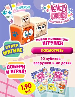 Новая коллекция «Lovely cubes»
