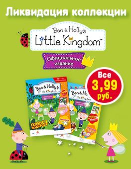 Ликвидация коллекции «Маленькое королевство Бена и Холли»