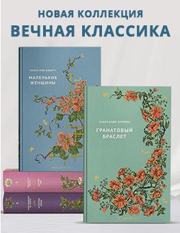 Новая коллекция «Вечная классика»