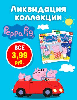 Ликвидация коллекции «Свинка Пеппа»