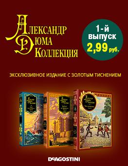 Новая коллекция «Александр Дюма»