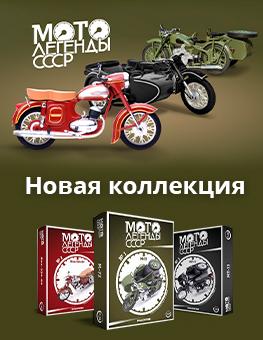 Новая колекция «Мотолегенды СССР»