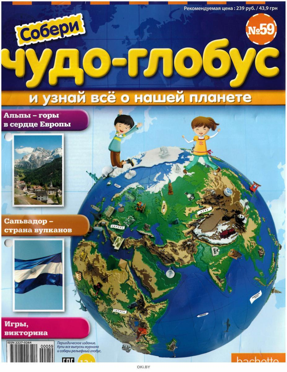 СОБЕРИ ЧУДО-ГЛОБУС № 59