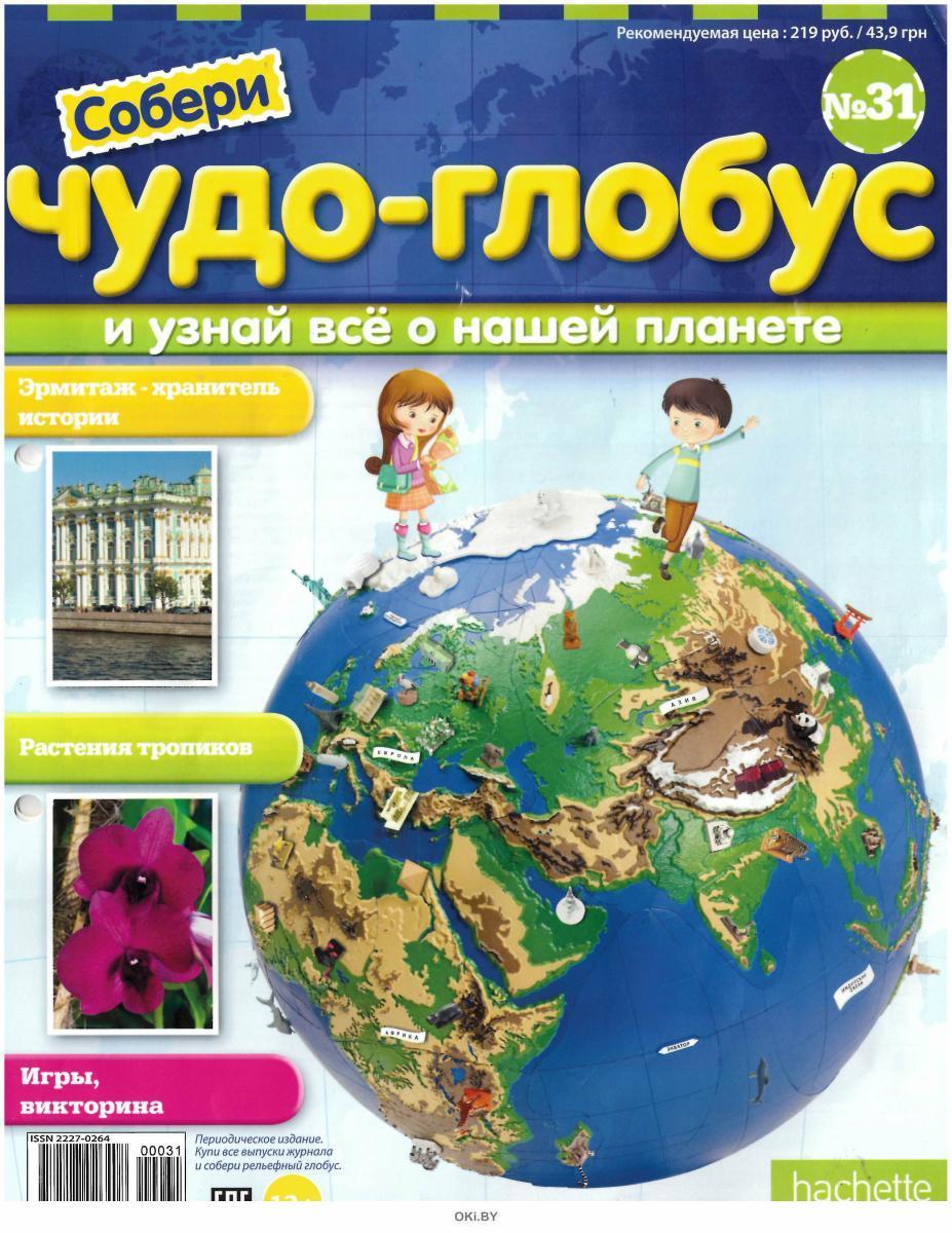 СОБЕРИ ЧУДО-ГЛОБУС № 31