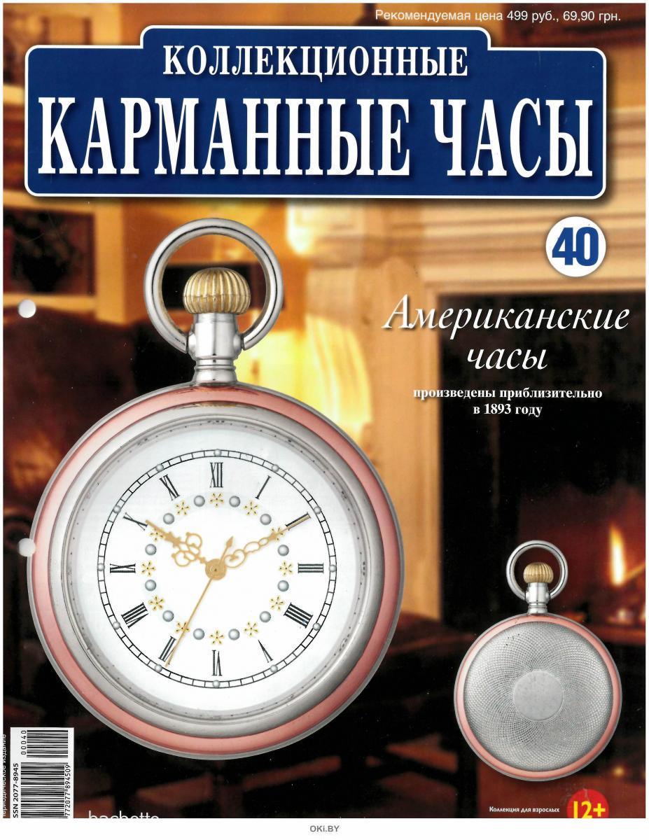 Коллекционные карманные часы № 40