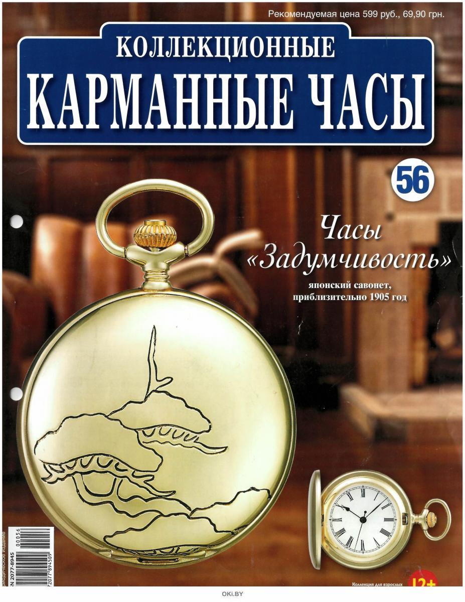 Коллекционные карманные часы № 56