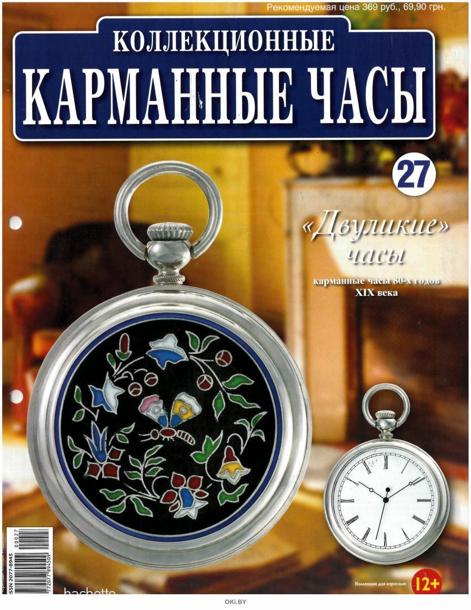 Коллекционные карманные часы № 27