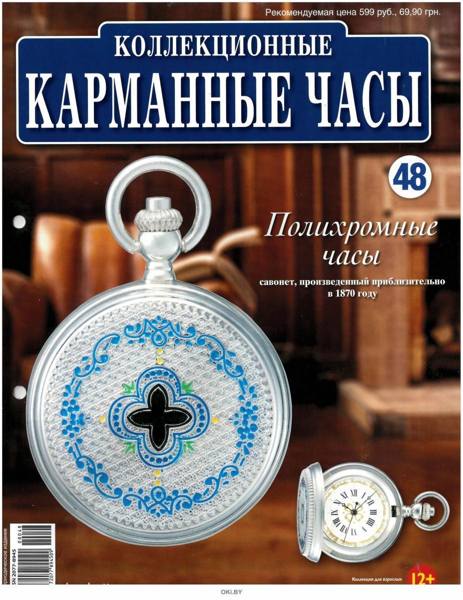 Коллекционные карманные часы № 48