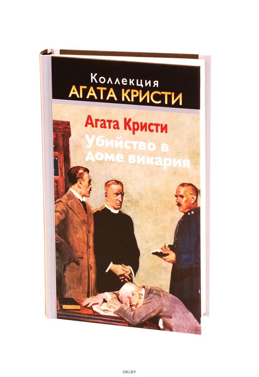КОЛЛЕКЦИЯ АГАТА КРИСТИ № 2-3 Загадочное происшествие в Стайлзе, Убийство в доме викария