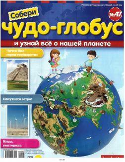 СОБЕРИ ЧУДО-ГЛОБУС № 47