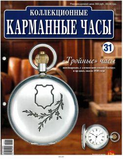 Коллекционные карманные часы № 31