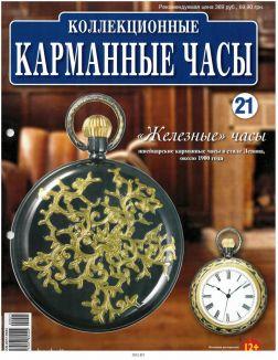 Коллекционные карманные часы № 21