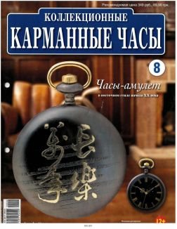 Коллекционные карманные часы № 8