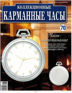 Коллекционные карманные часы № 70