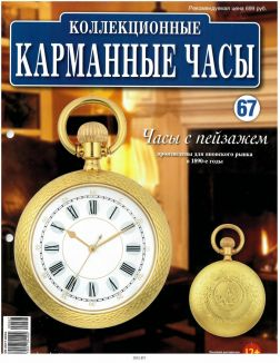 Коллекционные карманные часы № 67