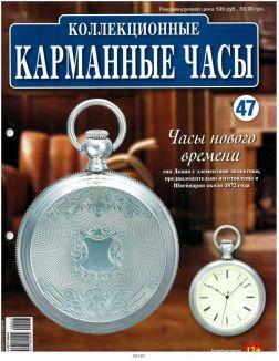 Коллекционные карманные часы № 47