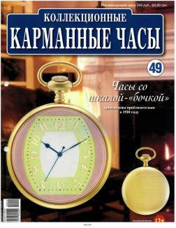 Коллекционные карманные часы № 49