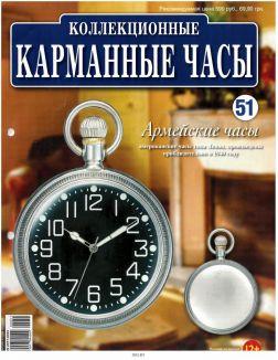 Коллекционные карманные часы № 51