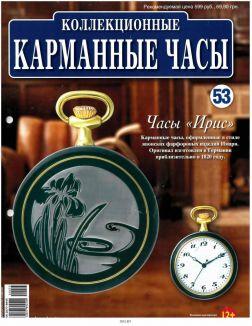 Коллекционные карманные часы № 53