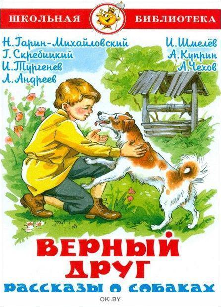 Верный друг. Рассказы о собаках