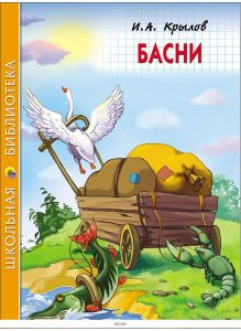 «Басни» Иван Крылов