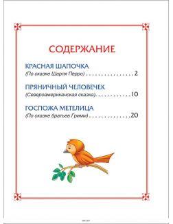 Красная Шапочка. Сказки