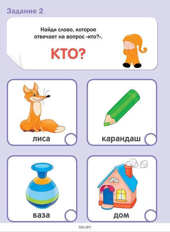 Подготовка к школе. Тесты. Развитие речи