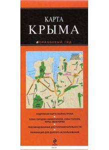 Карта Крыма (3-е. изд. испр. и доп. )