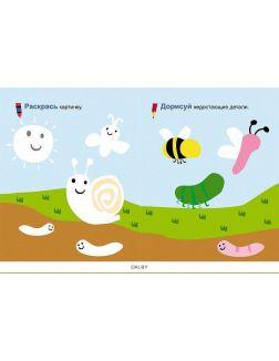 Рисуем животных. Рисовалки для малышей (Мазанова Е. К)