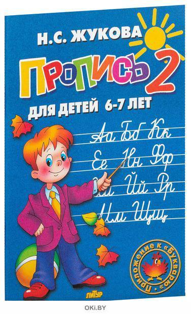 Пропись 2. Для детей 6-7 лет
