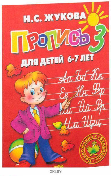 Пропись 3. Для детей 6-7 лет