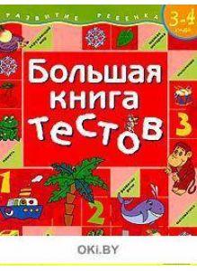 Большая книга тестов. 3-4 лет